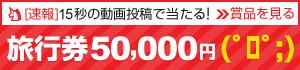アプリから15秒の動画投稿で旅行券50,000円当たる!
